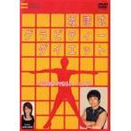 坂詰式グラビティーダイエット 1日10分からできるトレーニング DVD