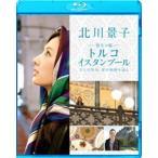 北川景子 悠久の都 トルコ イスタンブール 〜2人の皇后 愛の軌跡を辿る〜 [Blu-ray]
