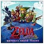 (ゲーム・ミュージック) ゼルダの伝説 〜風のタクト〜 オリジナル・サウンド・トラックス CD