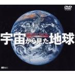 宇宙から見た地球〜Mother Earth〜 DVD