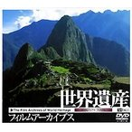 世界遺産フィルムアーカイブス DVD
