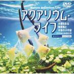 アクアリウム・ライフ 水槽を彩る熱帯魚と水草の小宇宙 DVD