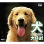犬、大好き!〜Dogs,Be Happy!〜 DVD