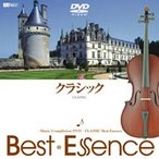 クラシック BestEssence -Music Compilation DVD-