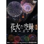 花火空撮クルージング-Fireworks Sky Crysing- DVD