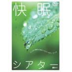 快眠シアター-ぐっすり眠るためのハウツー&ヒーリング- [DVD]