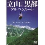 立山黒部アルペンルート-TATEYAMA KUROBE ALPEN ROUTE- DVD