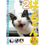 はっちゃん the movie 2/噂のニャンドル・大好評のDVDリターンズ!! [DVD]