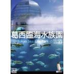 葛西臨海水族園の世界/全国流通版 DVD