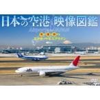 日本の空港 映像図鑑 見る撮る旅するエアポート&エアライン Airports in JAPAN DVD