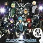 超特急 / Star Gear/EBiDAY EBiNAI/Burn!(ロボサン盤) [CD]