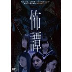 怖譚 -コワタン- DVD