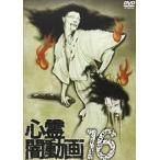 心霊闇動画16 [DVD]