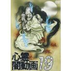 心霊闇動画19 DVD