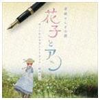 梶浦由記(音楽)/連続テレビ小説 花子とアン オリジナル・サウンドトラック CD