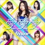 9nine / 愛 愛 愛(初回生産限定盤C/CD+DVD) [CD]