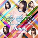 9nine / 愛 愛 愛(初回生産限定盤E/CD+DVD) [CD]