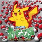 松本梨香/めざせポケモンマスター -20th Anniversary-(通常盤) CD
