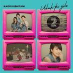 岸谷香 / Unlock the girls 2 [CD]