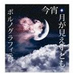 ポルノグラフィティ/今宵、月が見えずとも(通常盤) CD