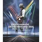 """浜田省吾/SHOGO HAMADA ON THE ROAD 2015-2016 旅するソングライター """"Journey of a Songwriter""""(通常盤) Blu-ray"""