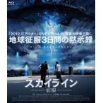 スカイライン-征服- Blu-ray