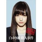 白ゆき姫殺人事件 豪華版2枚組【初回限定生産】Blu-ray Blu-ray