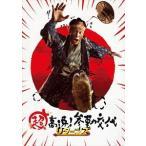 超高速!参勤交代 リターンズ 豪華版(初回限定生産) Blu-ray