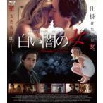白い闇の女 Blu-ray