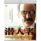 潜入者 Blu-ray