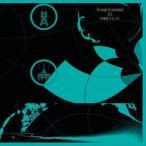 A.P.J./流線型のもつれ CD