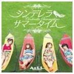 AeLL. / シンデレラ サマータイム [CD]