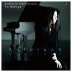小菅優(p) / ベートーヴェン: ピアノ・ソナタ集第1巻 出発(ハイブリッドCD) [CD]