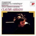 クラウディオ・アバド(cond)/チャイコフスキー:交響曲第6番「悲愴」 スラヴ行進曲(期間生産限定盤) CD