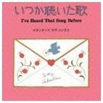 いつか聴いた歌 1 スタンダード・ラヴ・ソングス(Blu-specCD2) CD