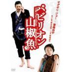 パビリオン山椒魚 プレミアム・エディション DVD