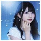 雨宮天/月灯り(通常盤) CD