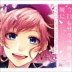 CHiCO with HoneyWorks / 今日もサクラ舞う暁に(通常盤) [CD]