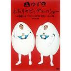 ゆず/ふたりのビッグ(エッグ)ショー〜2時間53分 TOKYO DOME 完全ノーカット版〜 DVD