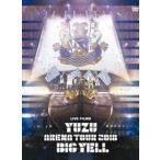 ゆず/LIVE FILMS BIG YELL [DVD]画像