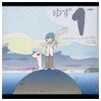ゆず / 1〜ONE〜 [CD]