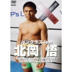 パンクラス ism 北岡悟 DVD
