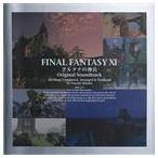(ゲーム・ミュージック) FINAL FANTASY XI アルタナの神兵 オリジナル・サウンドトラック CD