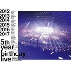 乃木坂46/5th YEAR BIRTHDAY LIVE 2017.2.20-22 SAITAMA SUPER ARENA コンプリートBOX(完全生産限定盤) DVD