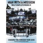 MAN WITH A MISSION/Wolf Complete Works VI 〜Chasing the Horizon Tour 2018 Tour Final in Hanshin Koshien Stadium〜(通常盤) [DVD]