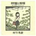 村下孝蔵/林檎と檸檬 村下孝蔵ベストセレクション CD