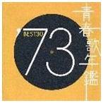 (オムニバス) 青春歌年鑑'73 BEST30 CD