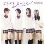 乃木坂46 / ぐるぐるカーテン(Type-A/CD+DVD ※乃木
