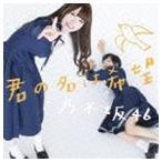 乃木坂46/君の名は希望(Type-A/CD+DVD) CD