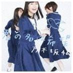 乃木坂46/君の名は希望(Type-B/CD+DVD) CD